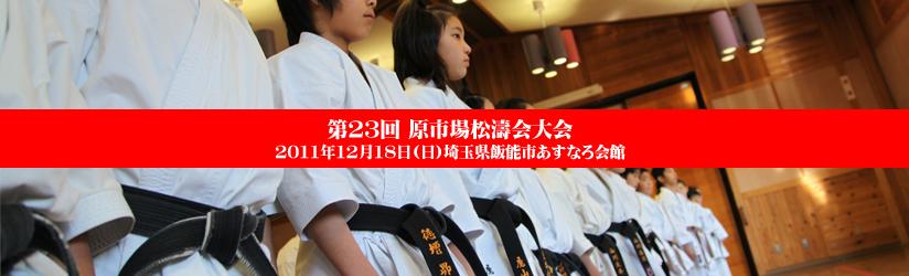 第23回原市場松濤会大会
