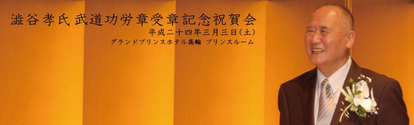 澁谷孝氏武道功労章受章記念祝賀会