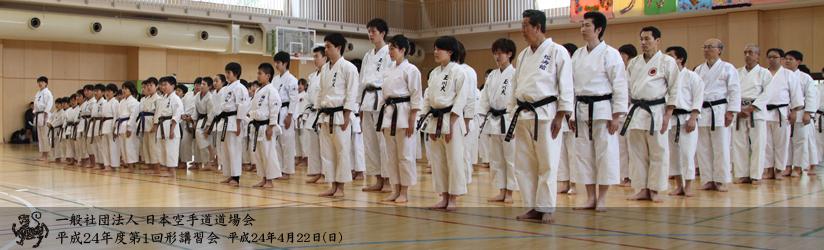 一般社団法人 日本空手道道場会 平成24年度第1回形講習会
