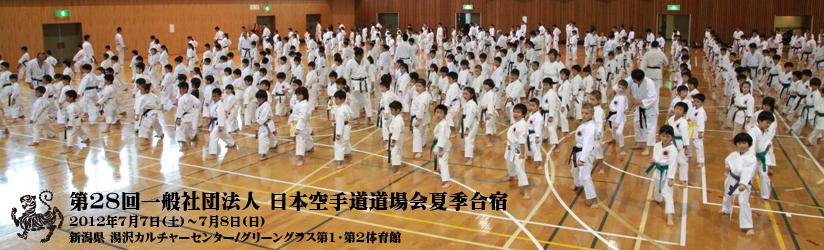 第28回一般社団法人 日本空手道道場会夏季合宿