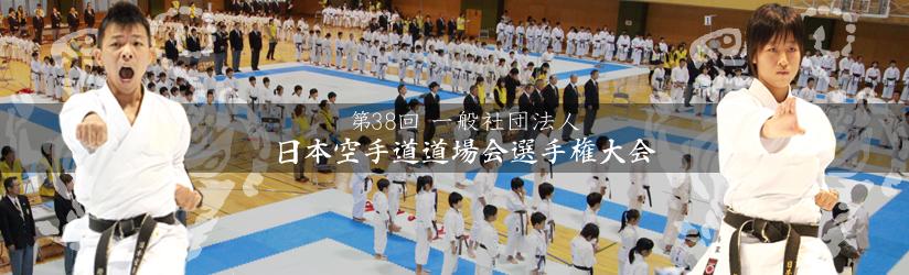 第38回 一般社団法人 日本空手道道場会選手権大会