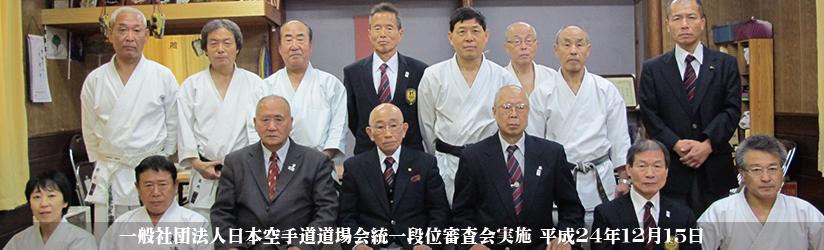 一般社団法人日本空手道道場会統一段位審査会実施