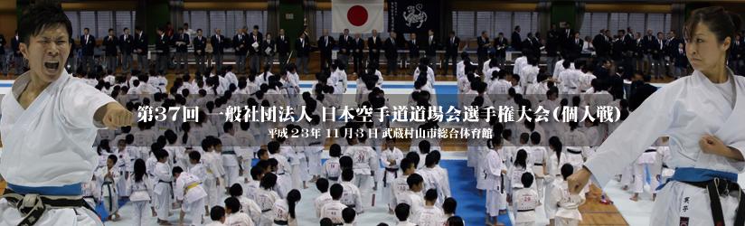 第37回一般社団法人 日本空手道道場会選手権大会(個人戦)