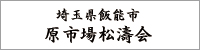 埼玉県飯能市 原市場松濤会