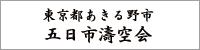 東京都あきる野市 五日市濤空会