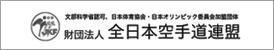 財団法人 全日本空手道連盟