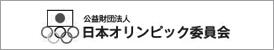 公益財団法人 日本オリンピック委員会