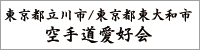 東京都立川市 東京都東大和市 空手道愛好会