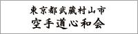 東京都武蔵村山市 空手道心和会