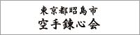 東京都昭島市 空手道錬心会