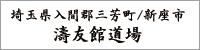 埼玉県入間郡三芳町 三芳濤友館道場