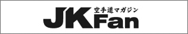 空手道マガジン JK Fan