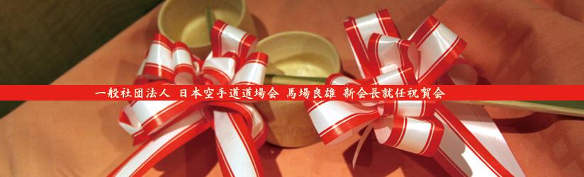一般社団法人 日本空手道道場会 馬場良雄 新会長就任祝賀会