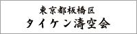 東京都板橋区 タイケン濤空会