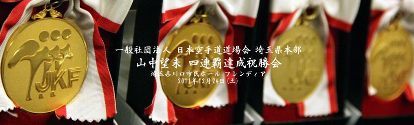 山中望未 四連覇達成祝勝会