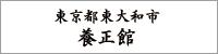 東京都東大和市 養正館